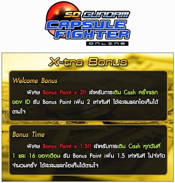 X-Tra Bonus