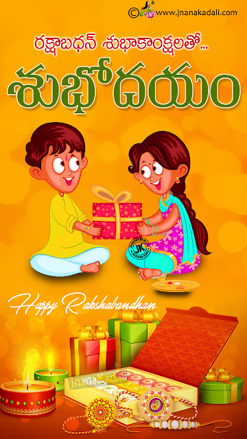 happy Rakshabandhan Quotes Greetings in Telugu, Telugu rakshabandhan hd wallpapers greetings