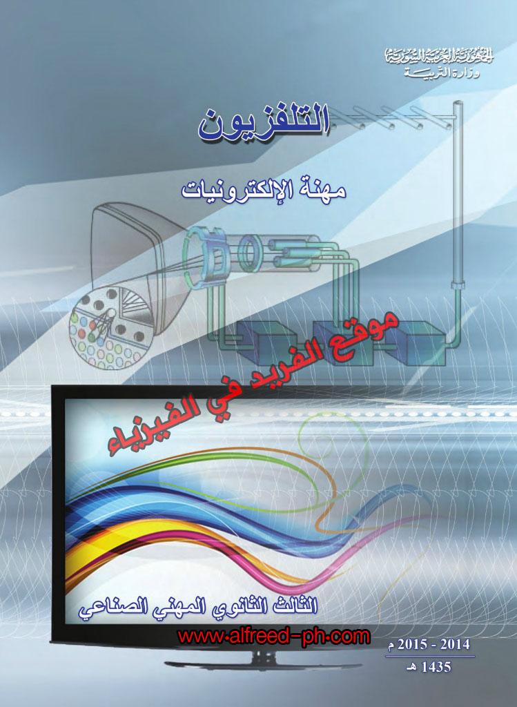 تحميل كتاب نظام التفاهة pdf