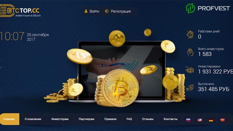 BTCTOP обзор и отзывы HYIP-проекта
