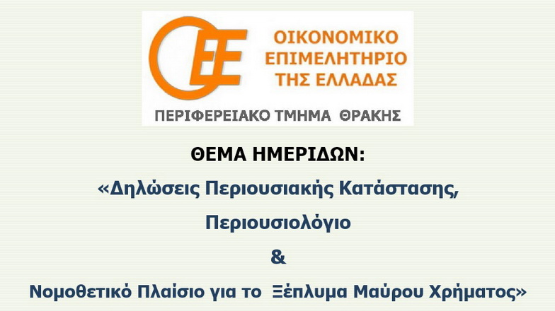 Ημερίδες του Οικονομικού Επιμελητηρίου Ελλάδας στη Θράκη