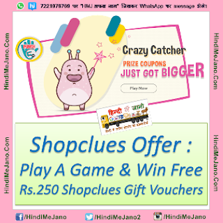 Tags- Shopclues- play a game & win free vouchers, win assured free gift vouchers by playing simple shopclues game, shopclues- get free gift vouchers by playing simple game, free shopclues gift vouchers by playing simple game, Free gift voucher, hack Shopclues, unlimited shopclues game tricks, hack shopclues voucher, unlimited tricks shopclues offer, freebie,