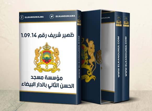 مؤسسة مسجد الحسن الثاني بالدار البيضاء PDF