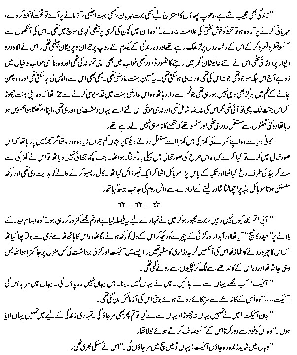 Love Story in Urdu