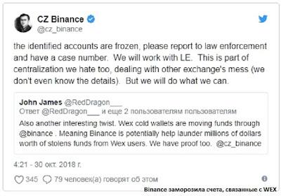Binance заморозила счета, связанные с WEX