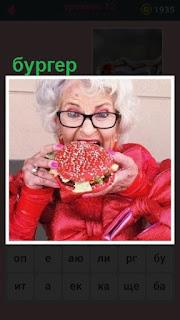 651 слов бабушка ест большой бургер 12 уровень