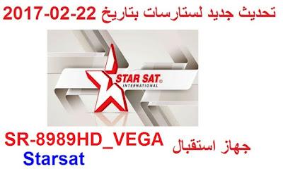 تحديث جديد ستارسات SR-8989HD_VEGA Starsat   بتاريخ  22 02 2017