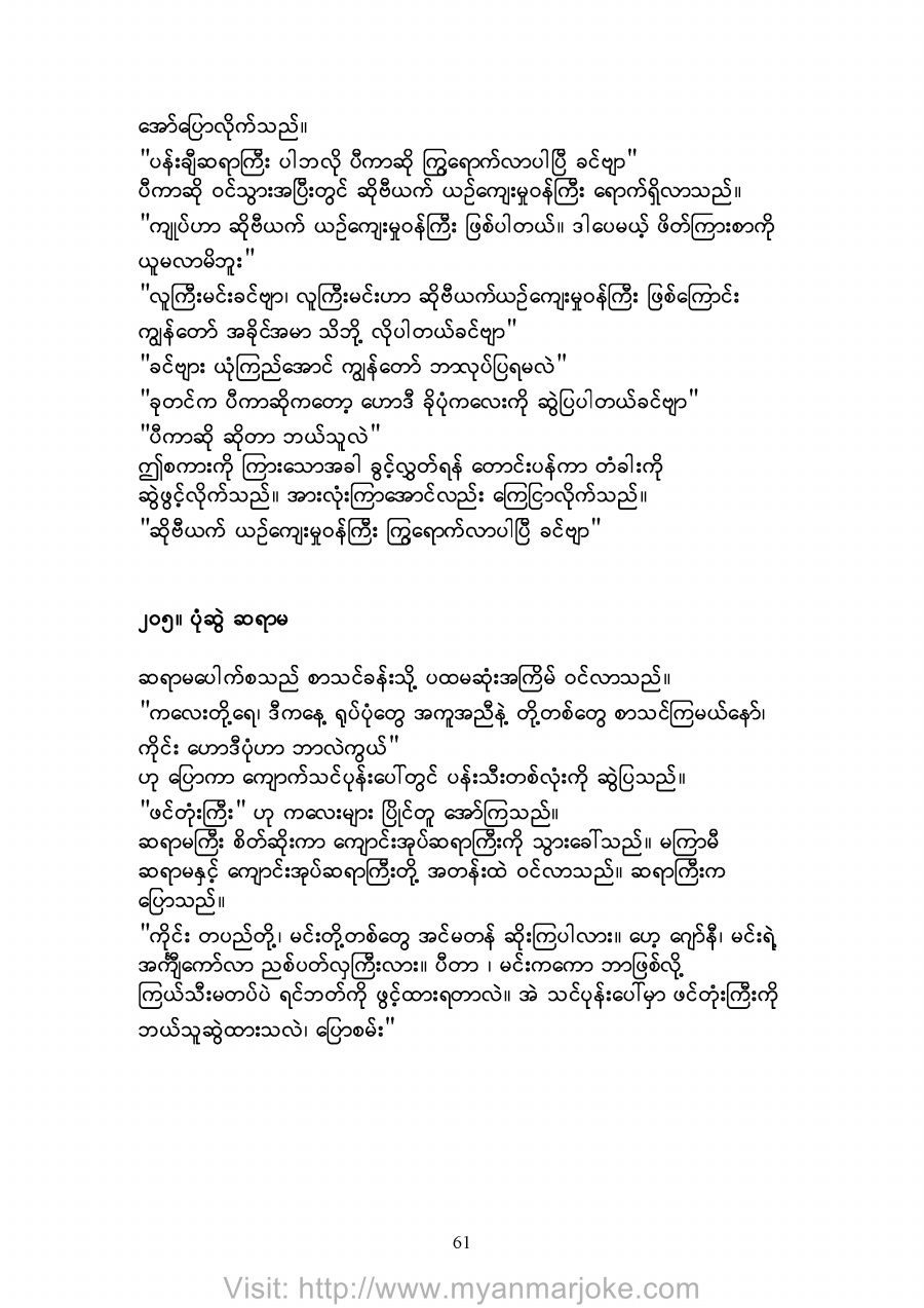 Culture Minister, myanmar joke