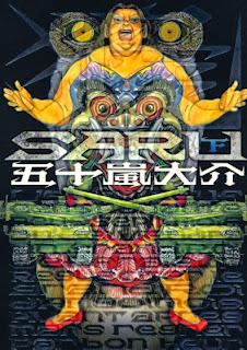 2 [五十嵐大介] SARU 上下巻