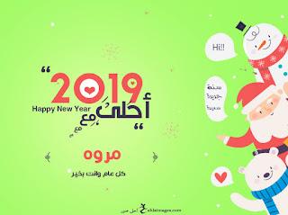 2019 احلى مع مروه