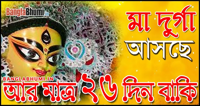 Maa Durga Asche 26 Din Baki - Maa Durga Asche Photo in Bangla