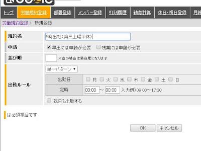 FeliCa/NFC勤怠管理GOZIC 労働規約入力画面2