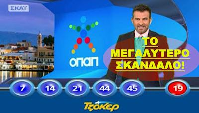 Βίντεο απόδειξη: Μεγάλο σκάνδαλο με τις κληρώσεις του ΤΖΟΚΕΡ....
