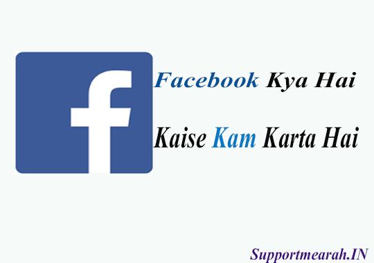 facebook क्या है Aur facebook कैसे काम करता है?