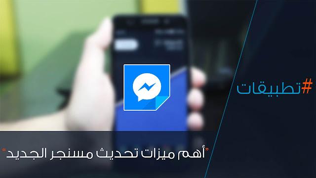 مسنجر فيسبوك ، تحديث المسنجر ، تحديث تطبيق مسنجر ، تطبيق فيسبوك مسنجر ، تحديث فيسبوك مسنجر ، ستوري مسنجر ، موقع المحترف اﻷردني ، المحترف اﻷردني ، عبد الرحمن وصفي ، Abdullrahman Wasfi