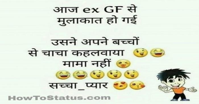Funny Status Hindi 2019 latest
