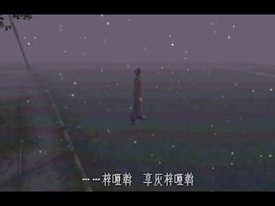 【PS】沉默之丘:寂靜嶺(Silent Hill)