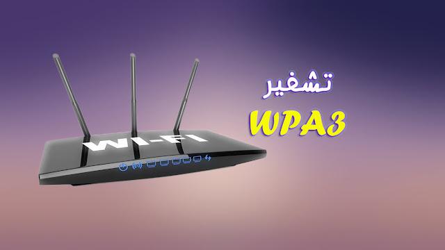 تعرف على معيار الأمان الجديد WPA3 لحماية الشبكات اللاسلكية