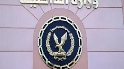الجنسية المصرية, وزارة الداخيلة, مصر,