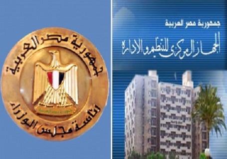 وظائف خالية في وزارة التخطيط للمؤهلات العليا والدبلومات 2021