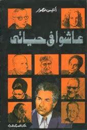 تحميل كتاب عاشو فى حياتى pdf لانيس منصور