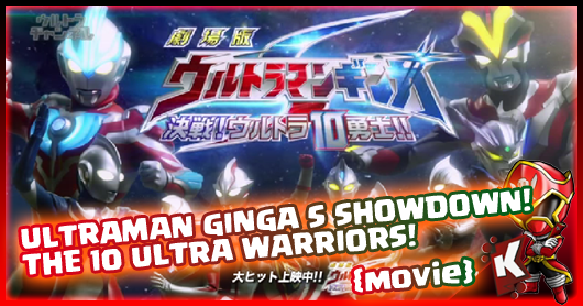 Ultraman Ginga S the Movie: Showdown! The 10 Ultra ...