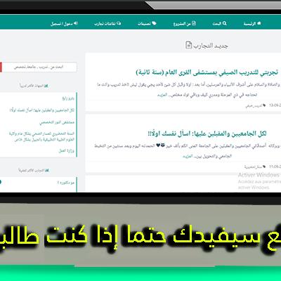 موقع رائع يضم العديد من الطلاب الجامعيين و الباحثين عن العمل من كل أنحاء الوطن العربي يقومون بمشاركة تجاربهم وخبرتهم معك