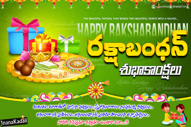 rakhi purnima greetings in Telugu, Rakhi hd wallpapers free download, rakhi images