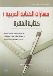 حمل كتاب مهارات الكتابة العربية 1 كتابة الفقرة - د. نايف خرما