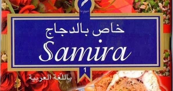 كتب الطبخ سميرة