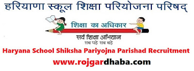 Haryana School Shiksha Pariyojna Parishad