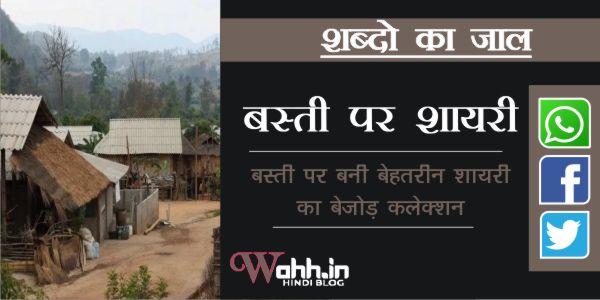 Best-basti-Hindi-Shayari