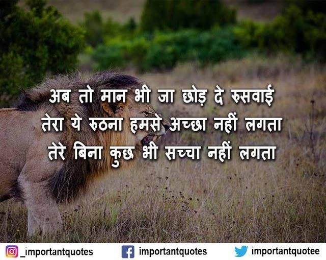Narazgi Shayari 2 Lines | Narazgi Shayari For Girlfriend