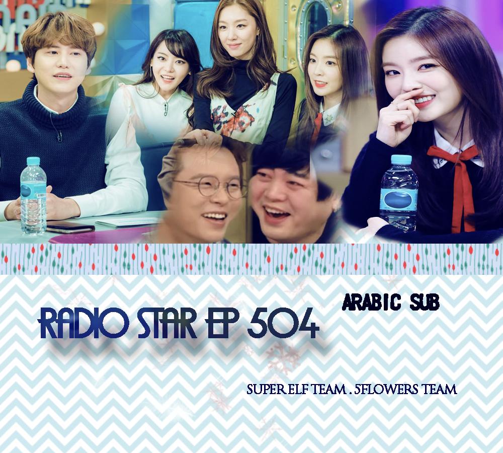Radio star arabic sub hee chul dating