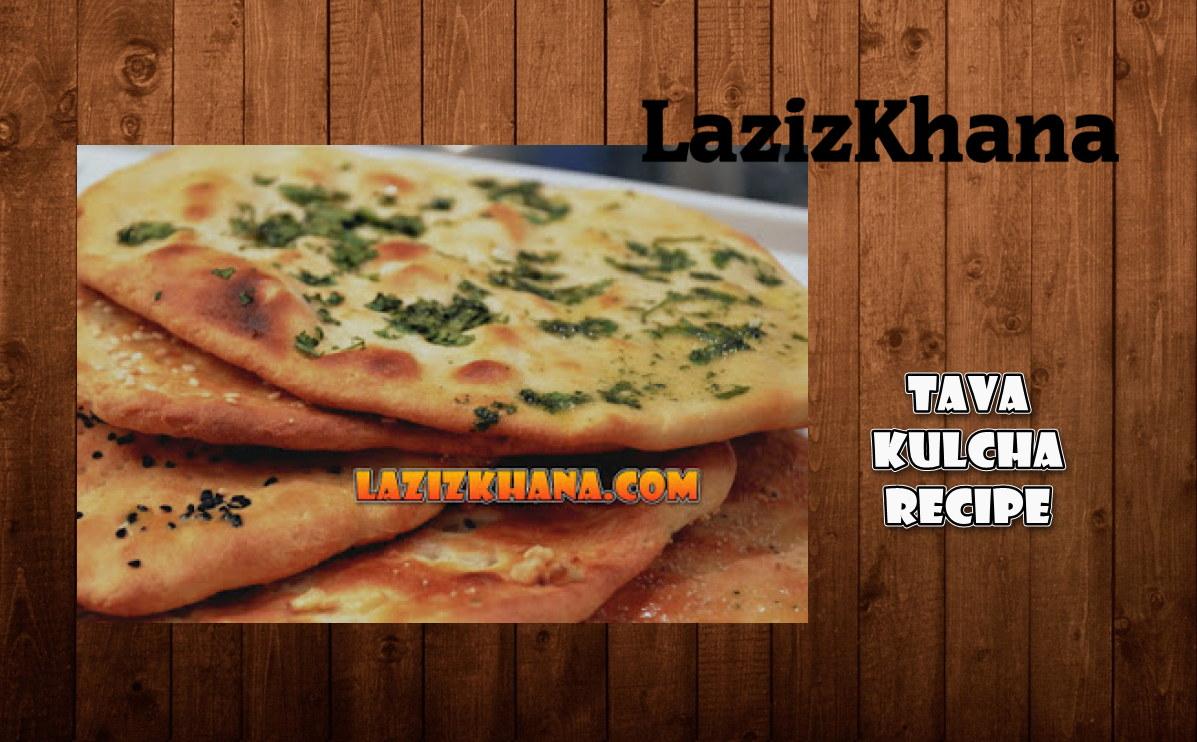 तवा कुलचा बनाने की विधि - Tava Kulcha Hindi Recipe