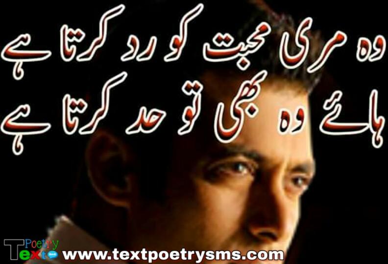 New urdu poetry - Urdu poetry urdu - Urdu shayari - love