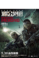 Operation Mekong (2016) BRRip 1080p Latino AC3 2.0 / Chino AC3 5.1