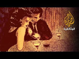 الفيلم الوثائقي شولا كوهين - أخطر جاسوسة إسرائيلية عرفها الشرق الأوسط