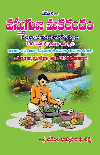 వస్తుగుణ మకరందం | Vastu Guna Makarandam | GRANTHANIDHI | MOHANPUBLICATIONS | bhaktipustakalu