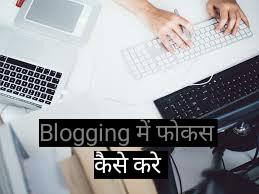 Blogging Me Focus Kaise Kre : 10 Killer Tips