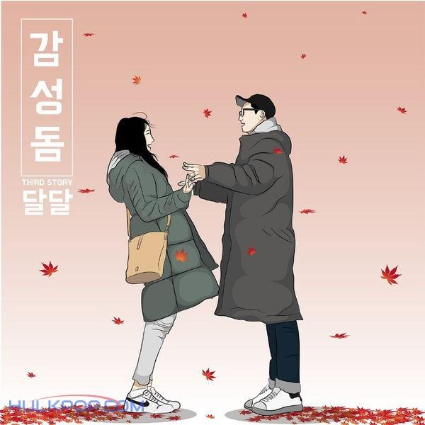 feeling makers – 달달 – Single