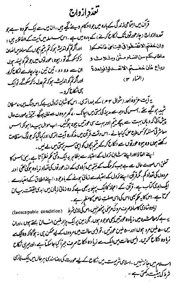 Taadud e Azwaj in Urdu ISlamic PDF Book