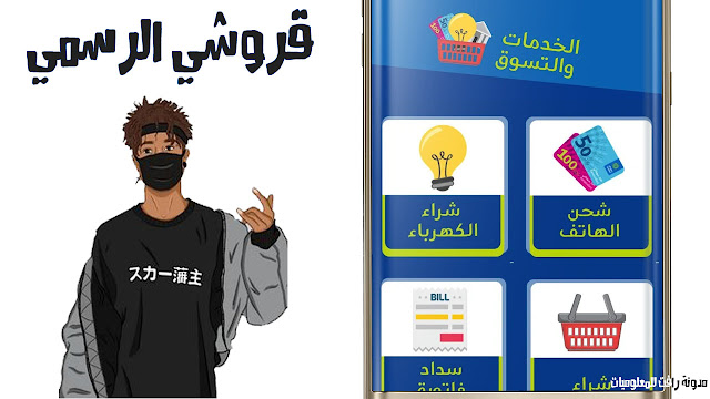 تحميل تطبيق قروشي الرسمي للاندرويد - تطبيق Gorooshi - قروشي  باخر اصدار