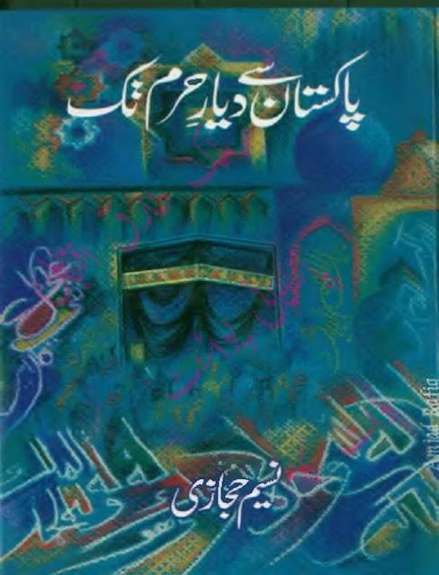 Pakistan Se Dayar e Haram Tak Urdu Book by Nasim Hijazi Safarnama PDF