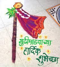 Happy Gudi Padwa Images