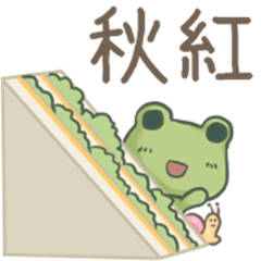 Dame frog - for [QIU-HONG] Exclusive