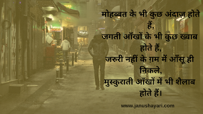 Latest Best Hindi Sad Shayari