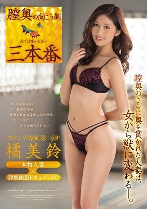 Not Taste The Other Side Husband Of The Vagina Interior Three Production Tachibanamisuzu [JUY-151 Tachibana Misuzu]