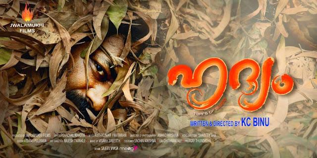 hridyam, hridyam malayalam movie, mallurelease