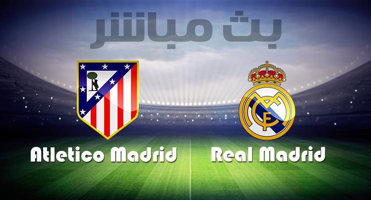 مباراة دوري ابطال اوروبا ريال مدريد واتلتيكو مدريد